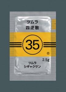 四逆散(35番)