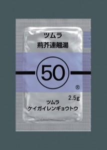 花粉症ー漢方50