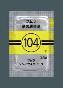 花粉症ー漢方104